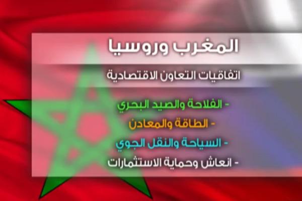 عن الاقتصاد المغربي الروسي