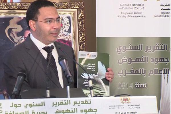 حرية الصحافة بالمغرب رؤية رسمية