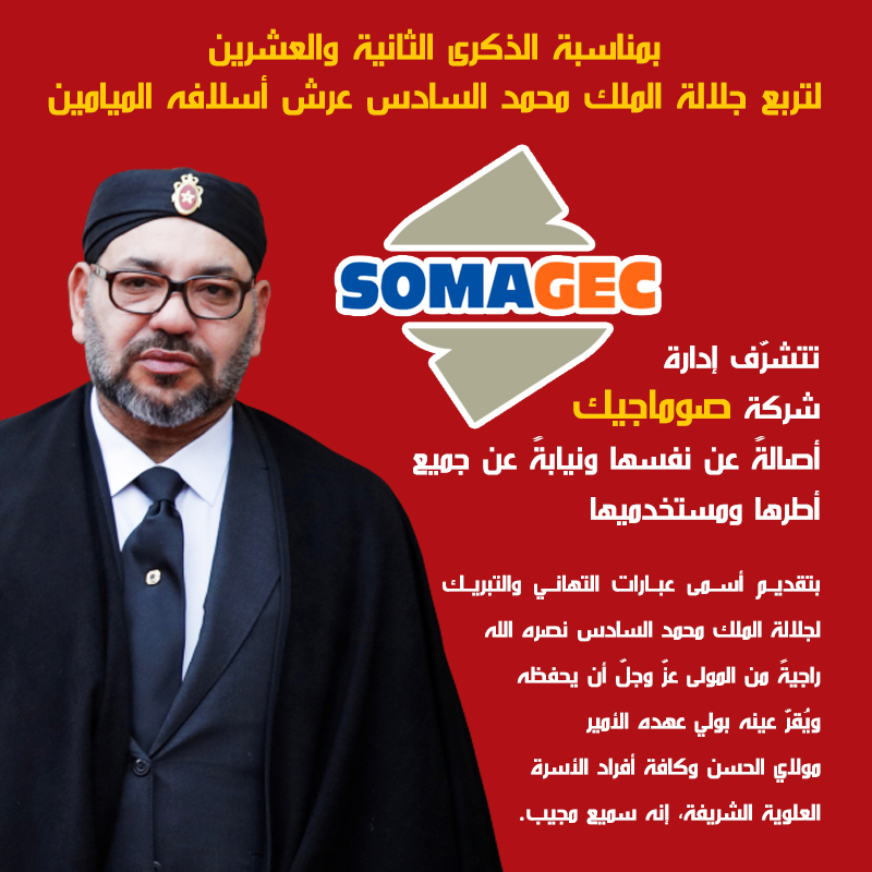 somagec